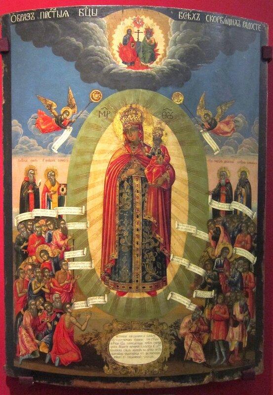 """Икона Божией Матери """"Всех скорбящих Радость"""". Последняя четверть XVIII века."""