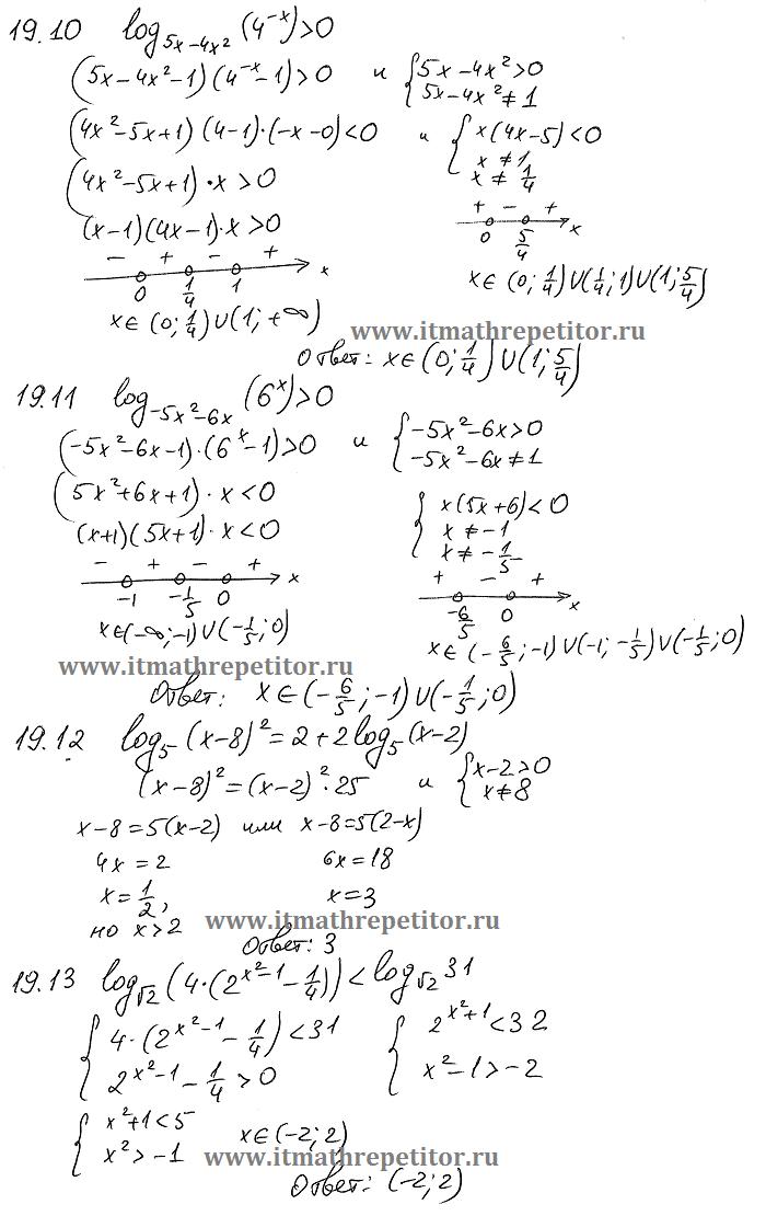 Решение задач по теме логарифмы пример решение задач по семейному праву