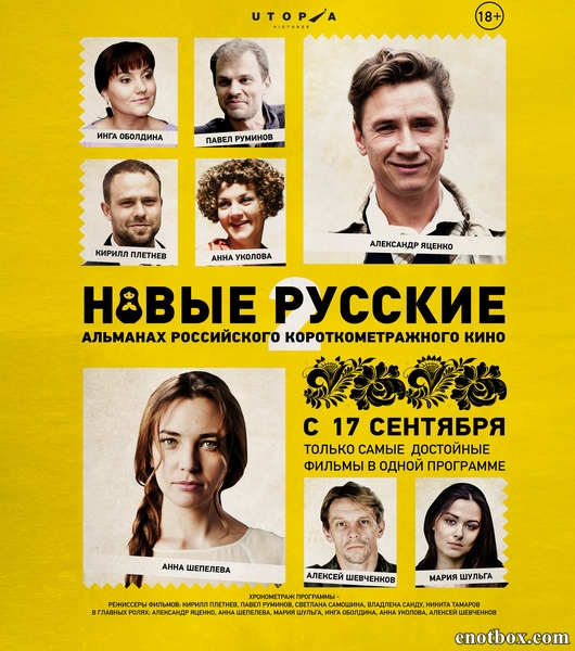 Новые русские 2 (2015/WEB-DL/WEB-DLRip)