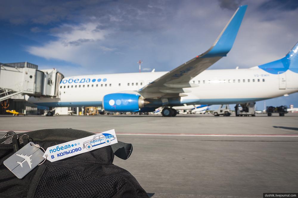 Споттинг Кольцово и авиакомпании «Победа»
