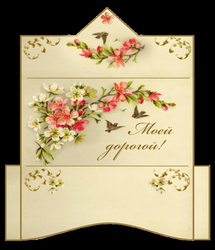 Как сделать конверт поздравительный