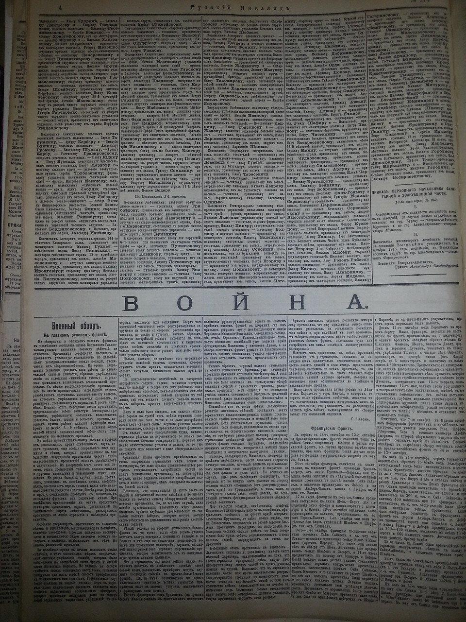 РуссИнв_1916_№274_4.jpg