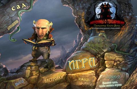 Легенды о призраках 4: Проклятье Книги Вокс. Коллекционное издание | Haunted Legends 4: The Curse of Vox СЕ (Rus)