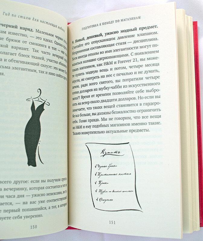 Книги-о-красоте-и-стиле-Лэйа-Фэрран-Грейвс-Маленькая-книга-Prada-Тим-Ганн-Гид-по-стилю-для-настоящих-модниц-Отзыв10.jpg