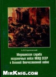Аудиокнига Медицинская служба пограничных войск НКВД СССР в Великой Отечественной войне