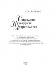 Книга Социально-культурная антропология