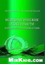 Книга Психологические особенности больных бронхиальной астмой