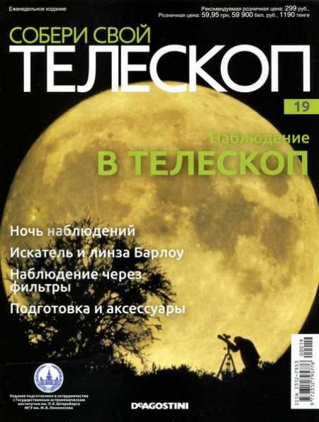 Книга Журнал: Собери свой телескоп №19 (2014)