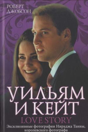 Книга Роберт Джобсон Уильям и Кейт. Love Story