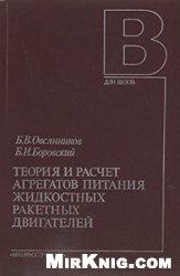 Книга Теория и расчет агрегатов питания жидкостных ракетных двигателей.—3-е изд., перераб. и доп.