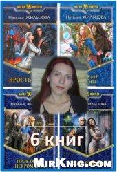 Книга Жильцова Наталья - Собрание сочинений (6 книг)
