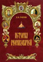 Книга История Рюриковичей