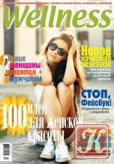 Журнал Книга Wellness № 2 2014