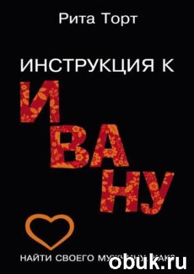 Книга Инструкция к Ивану