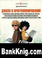 Книга Джоэл о программировании (Joel on Software)