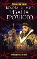 Книга Рассекреченная история в 17 книгах