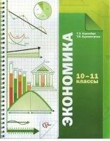 Книга Экономика. 10-11 классы. Учебник. 2-е изд.