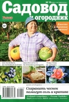 Журнал Садовод и огородник №19, 2014