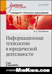Книга Информационные технологии в юридической деятельности