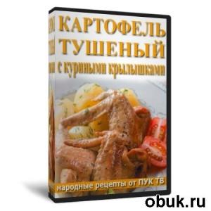 Книга Картофель тушеный с куриными крылышками (2013) HD