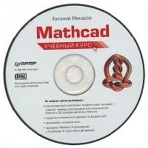 """Книга Компакт-диск к книге """"Mathcad: Учебный курс"""""""