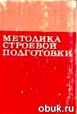 Книга Методика строевой подготовки