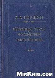 Книга Избранные труды по фотометрии и светотехнике