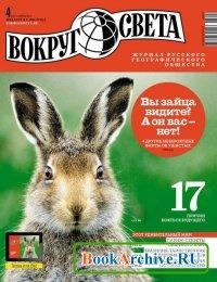 Книга Вокруг света №4 (апрель 2013).