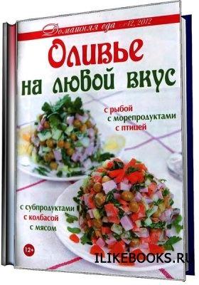 Журнал Домашняя еда №12 (декабрь 2012). Оливье на любой вкус