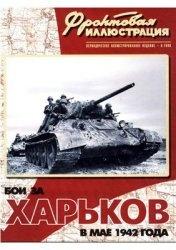 Журнал Фронтовая иллюстрация №6 2000. Бои за Харьков в мае 1942 года
