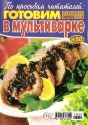Журнал Золотая коллекция рецептов №50, 2013. Готовим в мультиварке