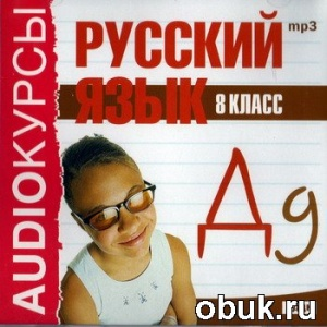 Аудиокнига Панфилова Л.П. - Аудиокурсы. Русский язык. 8 класс