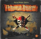 Капитан Шарки (Аудиокнига mp3)