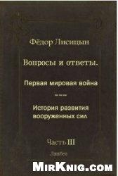 Книга Вопросы и ответы. Часть III: Первая мировая война. История развития вооружённых сил
