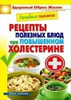 Лечебное питание. Рецепты полезных блюд при повышенном холестерине pdf 1,6Мб