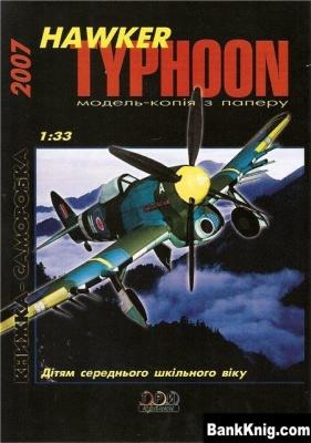 Книга Hawker Typhoon [Три крапки] rar 15,14Мб
