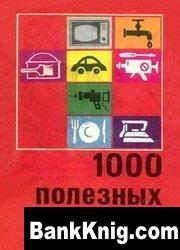 Книга 1000 полезных практических советов djvu    1,38Мб