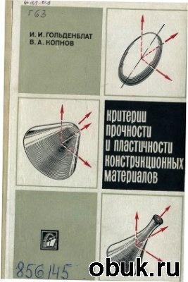 Книга Критерии прочности и пластичности конструкционных материалов