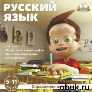 Книга Справочник школьника. Русский язык. 5-11 классы