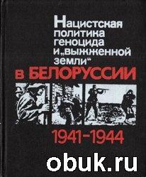 Книга Нацистская политика геноцида и «выжженной земли» в Белоруссии (1941-1944)