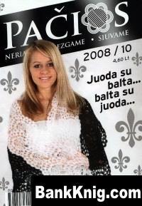 Журнал Pacios 2008 №10 djvu