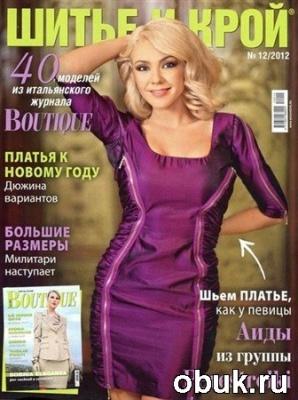 Журнал Шитье и крой (ШиК) №12 (декабрь 2012) + выкройки