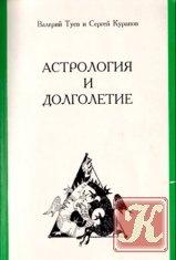 Книга Астрология и долголетие