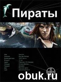 Книга Игорь Пронин. Пираты. Книга 1. Остров Демона