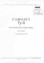 Книга Самолет Ту-4. Техническое описание. Книга 1. Основные данные.