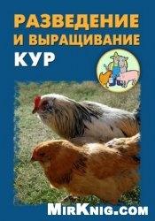 Книга Разведение и выращивание кур