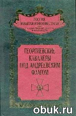 Книга Георгиевские кавалеры под Андреевским флагом. Русские адмиралы - кавалеры ордена Святого Георгия I и II степеней