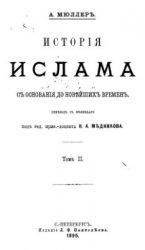 Книга История ислама с основания до новейших времен. Том II