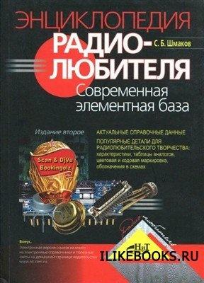 Книга Шмаков С. Б. - Энциклопедия радиолюбителя. Современная элементная база