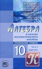 Книга Алгебра и начала математического анализа. 10 класс (часть 2). Задачник